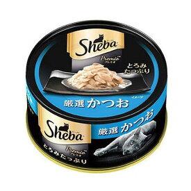 シーバ プレミオ 厳選かつお 75g キャットフード シーバ 6缶入り 関東当日便
