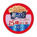 銀のスプーン 缶 15歳以上用まぐろ 70g 2缶入り【HLS_DU】 関東当日便