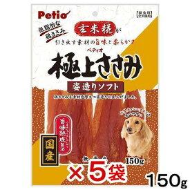 ペティオ 極上ささみ 姿造りソフト 150g 犬 おやつ 国産 無着色 5袋入り 関東当日便