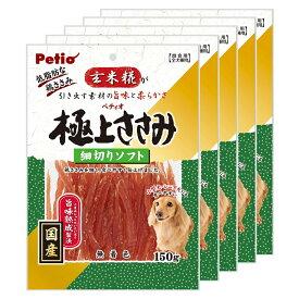 ペティオ 極上ささみ 細切りソフト 150g 犬 おやつ 国産 無着色 5袋入り 関東当日便