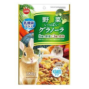 マルカン野菜いっぱいグラノーラ180gおやつうさぎハムスター関東当日便