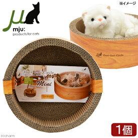 ミュー ガリガリサークル インテリア ミニ ティーブラウン 子猫用 関東当日便