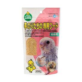 マルカン 手のりたちの専用フード 200g 鳥 フード 雛(ひな)用 関東当日便