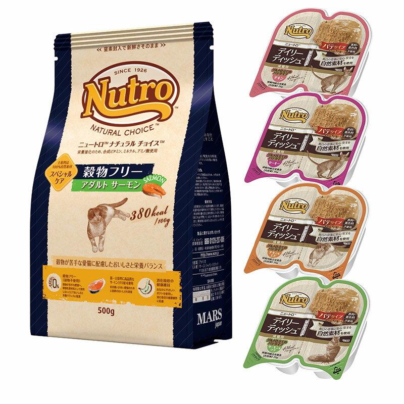 ニュートロ ナチュラルチョイス 穀物フリー アダルト サーモン 2kg + キャット デイリー ディッシュ 75g 4種各1個 関東当日便