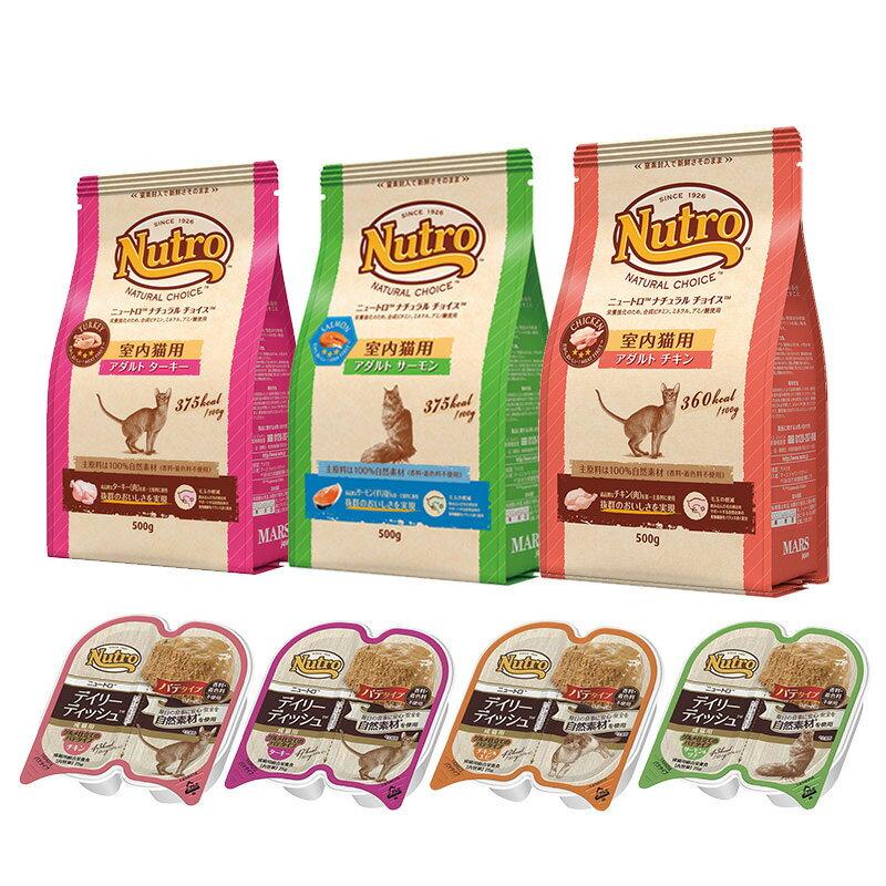 ニュートロ ナチュラルチョイス 食べ比べセット 室内猫用 アダルト 3種3袋 + デイリー ディッシュ 4種各1個【HLS_DU】 関東当日便