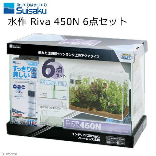 水作 Riva リーヴァ 450N 6点セット お一人様1点限り 沖縄別途送料 関東当日便