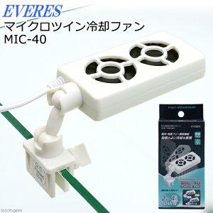 エヴァリス マイクロツイン冷却ファン MIC−40 関東当日便