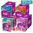 アソート カルカン パウチ ミックスシリーズ 70g 4種各16袋入り 関東当日便