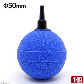 アウトレット品 JEBO ブルー丸ストーン L 直径50mm 訳あり 関東当日便