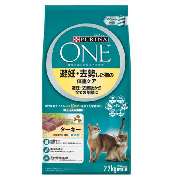 ピュリナワンキャット 避妊・去勢した猫の体重ケア ターキー 2.2kg 関東当日便