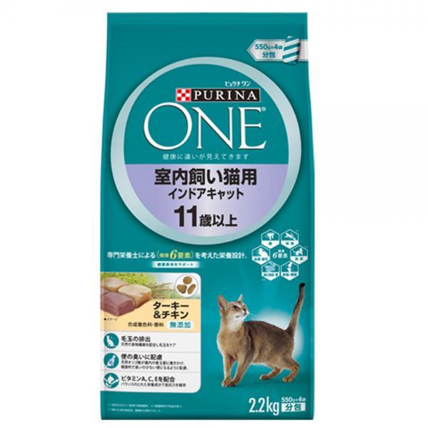 ピュリナワンキャット 室内飼い猫用 インドアキャット 11歳以上 ターキー&チキン 2.2kg 超高齢猫用 関東当日便