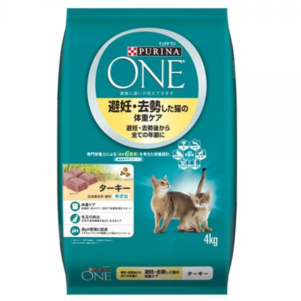 ピュリナワンキャット 避妊・去勢した猫の体重ケア ターキー 4kg お一人様5点限り 関東当日便