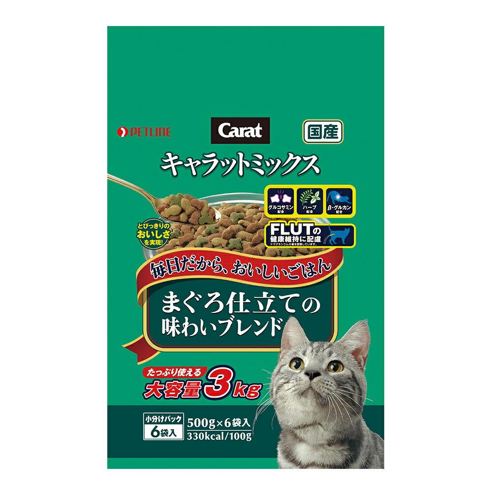 キャラットミックス まぐろ仕立の味わいブレンド3kg(500g×6袋)国産 キャットフード キャラット 関東当日便