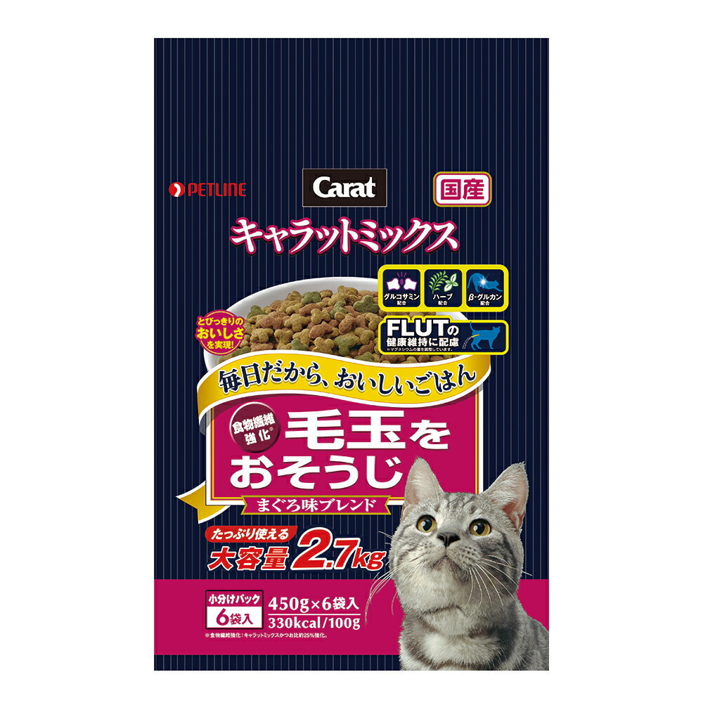 キャラットミックス 毛玉おそうじ まぐろ味ブレンド 2.7kg(450g×6袋) キャットフード 国産 キャラット 毛玉ケア 関東当日便