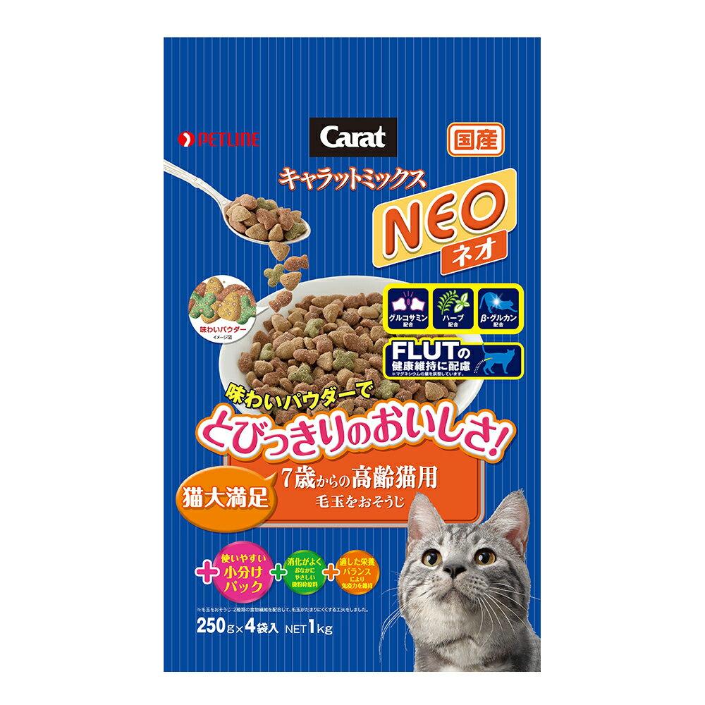 キャラットミックスネオ 7歳からの高齢猫用 毛玉をおそうじ 1kg(250g×4袋) 国産 キャラット キャットフード 高齢猫 高齢猫用 関東当日便