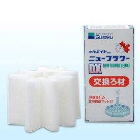 水作 ニューフラワー DX 交換ろ材 5個入り 関東当日便