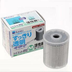 水作エイトM専用 活性炭カートリッジ 5個入り 関東当日便