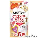 モンプチ クリスピーキッス とびきり贅沢サーモン味 30g(3g×10袋) 6袋入り 関東当日便