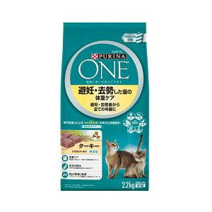 箱売りピュリナワンキャット避妊・去勢した猫の体重ケアターキー2.2kgお買い得6袋入り関東当日便