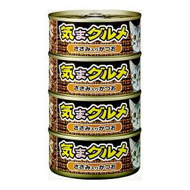 アイシア 黒缶気まグルメ4P ささみ入りかつお 155g×4缶 12個入り 関東当日便