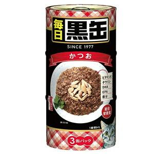 箱売り黒缶毎日かつお160g×3缶キャットフード黒缶お買い得18個入り関東当日便