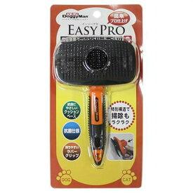 ドギーマン EASY PRO 掃除簡単クッションスリッカーブラシ S 犬 猫 ブラシ 関東当日便
