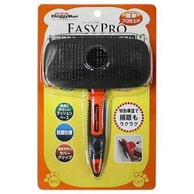 ドギーマン EASY PRO 掃除簡単クッションスリッカーブラシ M 犬 猫 ブラシ 関東当日便