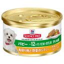 サイエンスダイエット パピー 小粒 幼犬・母犬用7kg+パピー 角切り肉と野菜のシチュー チキン 85g 6缶+1缶お…