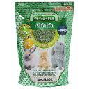 アラタ ウサギの食べる牧草 アルファルファ 520g 一番刈り 牧草 アルファルファ 関東当日便