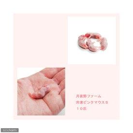 冷凍★S 月夜野ファーム 冷凍ピンクマウス(10匹) 冷凍マウス 別途クール手数料 常温商品同梱不可