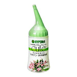 ハイポネックス キュート サボテン・多肉植物用 150mL 活力材 液肥 速効性 サボテン 多肉植物 関東当日便