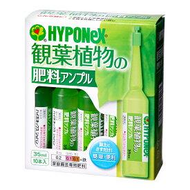 ハイポネックス 観葉植物の肥料アンプル(35mL×10本入) ガーデニング 液体肥料 関東当日便