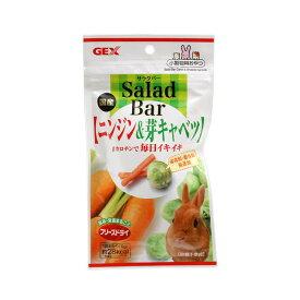 GEX サラダバー ニンジン&芽キャベツ 8g 小動物 おやつ ジェックス 関東当日便