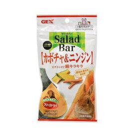 GEX サラダバー カボチャ&ニンジン 8g 小動物 おやつ ジェックス 関東当日便