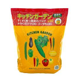お一人様2点限り デルモンテ キッチンガーデン培養土 果菜用 15L 野菜 栽培 関東当日便