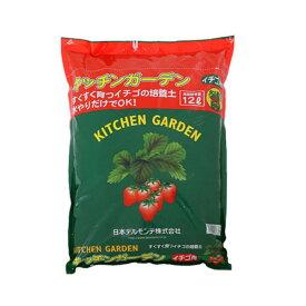 お一人様2点限り デルモンテ キッチンガーデン培養土 イチゴ用 12L イチゴ 栽培 関東当日便