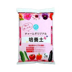 お一人様15点限り 軽くて使いやすい チャームオリジナル培養土 花・野菜用 5L(約1.5kg) ミネラル リン酸 カルシウム 関東当日便