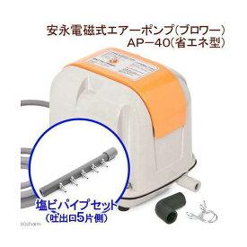 安永電磁式エアーポンプ(ブロワー) AP−40(省エネ型)+塩ビパイプ 一方コック付き 吐出口5 片側キャップ付き 沖縄別途送料 関東当日便