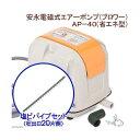 安永電磁式エアーポンプ(ブロワー) AP−40(省エネ型)+塩ビパイプ 一方コック付き 吐出口20 片側キャップ付き…