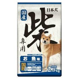 イースター 日本犬 柴犬専用 お魚味 2.5kg ドッグフード ドライフード 4袋入 お一人様2点限り 関東当日便
