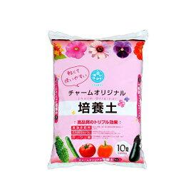 軽くて使いやすい チャームオリジナル培養土 花・野菜用 10L(約3kg)3袋 お一人様1点限り 関東当日便