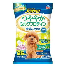 ハッピーペット つややかシルクプロテイン ボディタオル 小型犬用 25枚 関東当日便
