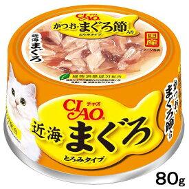 いなば CIAO(チャオ) 近海まぐろ かつお・まぐろ節入り 猫フード ウェットフード 関東当日便