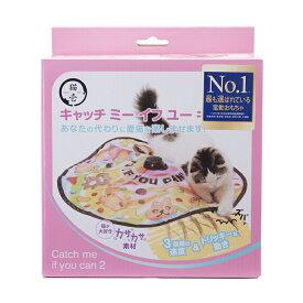 猫壱 キャッチ・ミー・イフ・ユー・キャン2 猫 おもちゃ 関東当日便