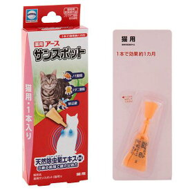 アース 薬用アースサンスポット 猫用 0.8g×1本 関東当日便