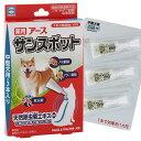 アース 薬用アースサンスポット 中型犬用 1.6g×3本 関東当日便