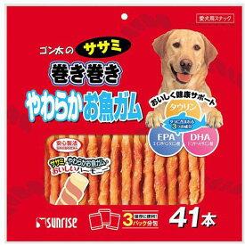 サンライズ ゴン太のササミ巻き巻き やわらかお魚ガム 41本 ドッグフード おやつ 関東当日便