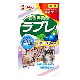 九州ペットフード ラブレ ヨーグルト&ブルーベリー 120g 犬 おやつ 関東当日便