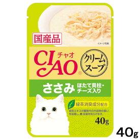 いなば CIAO(チャオ)クリームスープ パウチ ささみ ほたて貝柱・チーズ入り 40g 猫 キャットフード 関東当日便