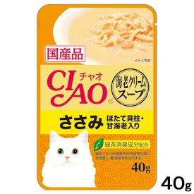 いなば CIAO(チャオ)海老クリームスープ パウチ ささみ ほたて貝柱・甘海老入り 40g 猫 キャットフード 関東当日便